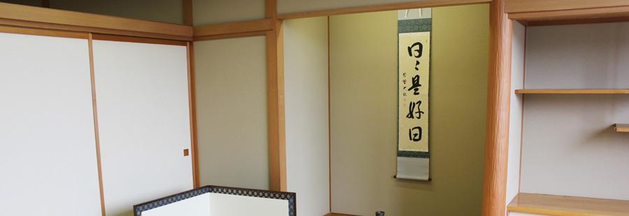 米沢市すこやかセンターの茶道・華道室